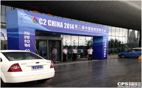 C2 CHINA大咖云集,引领智能无人作战C5ISR发展 ——第五届中国指挥控制大会引爆热点领域