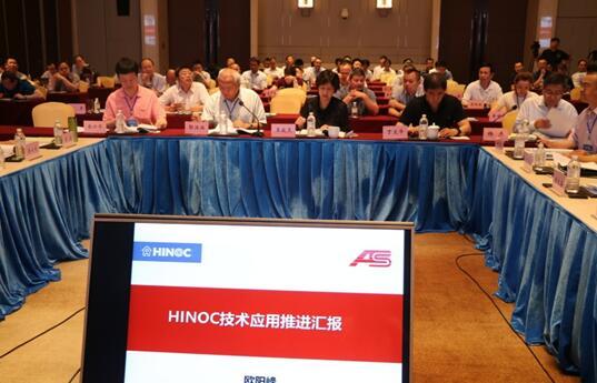 HINOC技术应用推进汇报