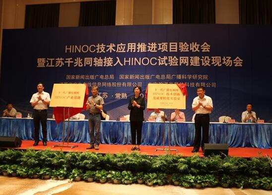 """HINOC产业基地""与""HINOC技术创新及成果转化实验室""揭牌仪式"