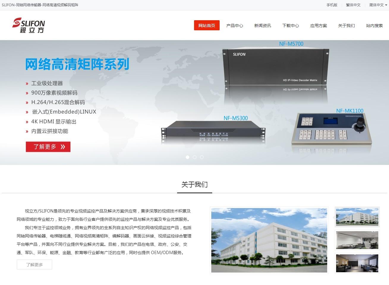 视立方数字新版网站