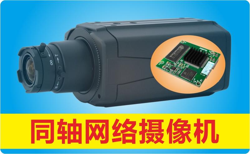 同轴网络高清摄像机解决方案