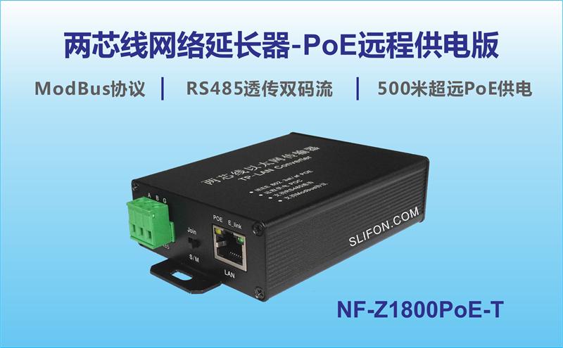 两芯线超远距离POE延长器