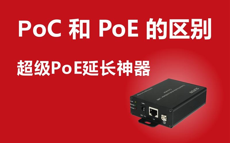 什么是PoE/PoC?