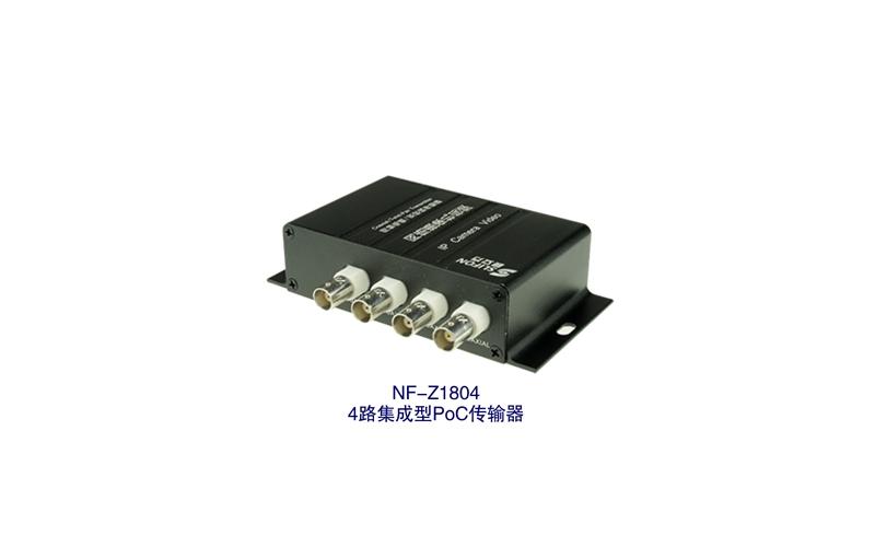 4路集成型PoC传输器