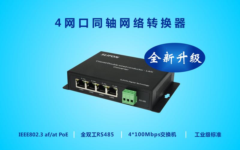 4网口同轴网络转换器发送端
